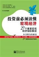 投资前必须读懂宏观经济——27个重要宏观经济指标解读