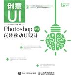 创意UI——Photoshop玩转移动UI设计