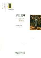 乐海遗珠——音乐家的趣闻轶事