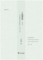 上海摩登——一种新都市文化在中国(1930-1945)