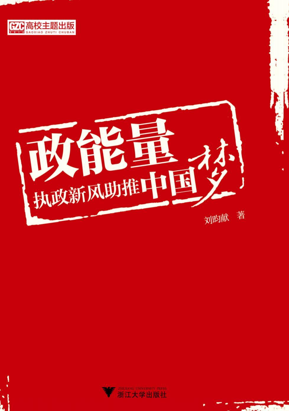 政能量——执政新风助推中国梦