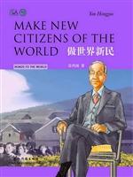 做世界新民(中英对照)