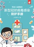 写给儿童看的新型冠状病毒感染防护手册