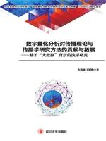 """数字量化分析对传播理论与传播学研究方法的贡献与拓展——基于""""大数据""""背景的浅思略见"""