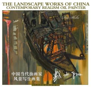 中国当代油画家风景写生画集——戴士和