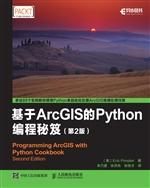 基于ArcGIS的Python编程秘笈