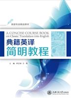 典籍英译简明教程