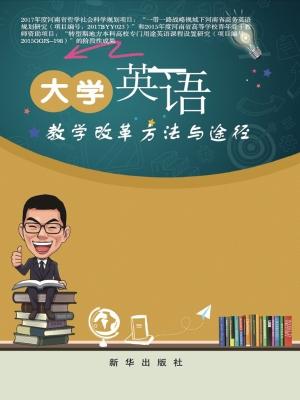 大学英语教学改革方法与途径