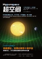 超空间——科学家的冒险之旅:平行宇宙、时间弯曲、第十维度