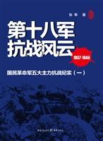 第十八军抗战风云——国民革命军五大主力抗战纪实(一)