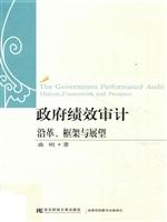 政府绩效审计——沿革、框架与展望