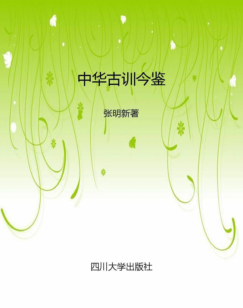 中华古训今鉴