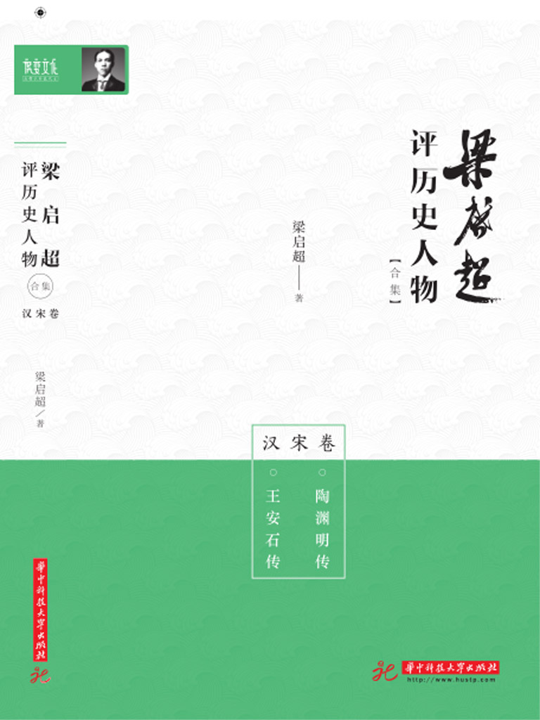 梁启超评历史人物合集——汉宋卷