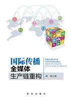 国际传播——全媒体生产链重构