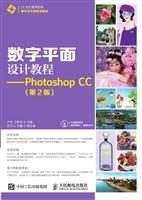 数字平面设计教程——Photoshop CC