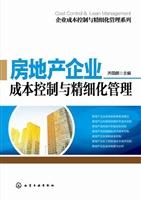 房地产企业成本控制与精细化管理