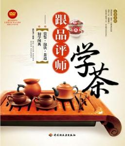跟品评师学茶——赏鉴·泡饮·茶道初学图典