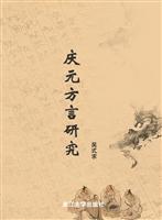 庆元方言研究