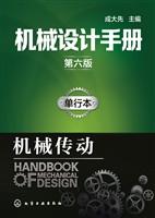 机械设计手册(单行本)——机械传动