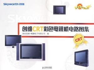 创维crt彩色电视机电路图集
