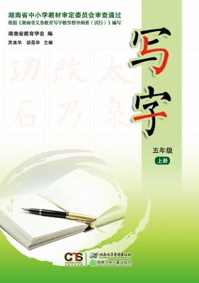 写字(五年级上册)