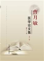 曹月敏医学论文集