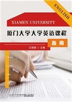 厦门大学大学英语课程指南