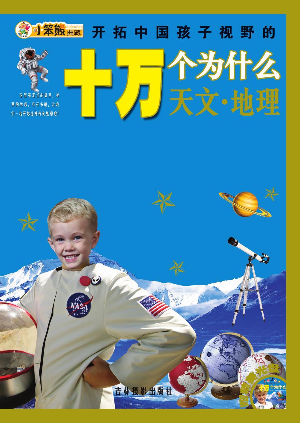 开拓中国孩子视野的十万个为什么——天文·地理