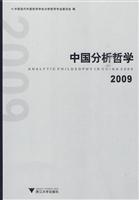 中国分析哲学2009
