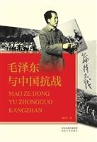 毛泽东与中国抗战