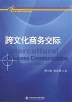 跨文化商务交际