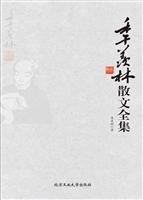 季羡林散文全集(二)