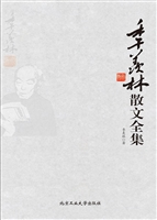 季羡林散文全集(四)
