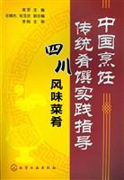 中国烹饪传统肴馔实践指导——四川风味菜肴