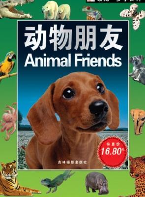 领先一步学百科——动物朋友
