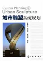 城市雕塑系统规划