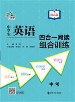 中学生英语四合一阅读组合训练(中考)(提高版)