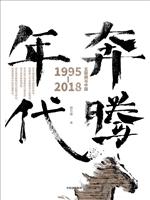 奔腾时代:互联网与中国1995-2018