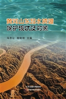 黄河山东段水资源保护现状及对策