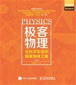 极客物理——在科学实验中探索物理之美(卷2)