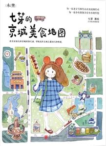 七芽的京城美食地图