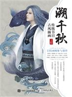 溯千秋——传统节日古风插画
