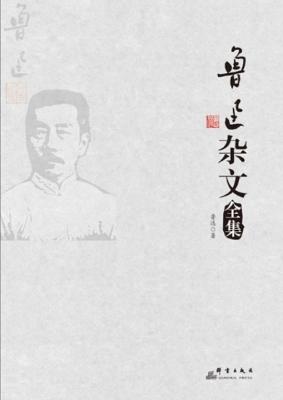 鲁迅杂文全集
