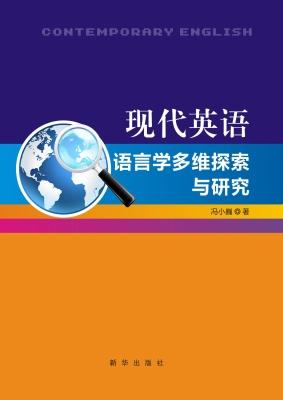 现代英语语言学多维探索与研究