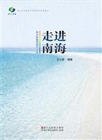 走进南海——青少年南海知识读本