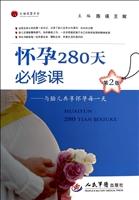 怀孕280天必修课——与胎儿共享怀孕每一天