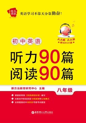 初中英语听力90篇+阅读90篇(八年级)