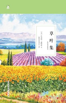 草叶集——惠特曼诗歌精选
