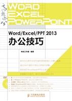 Word/Excel/PPT 2013办公技巧