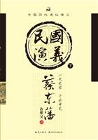 民国演义(下)
